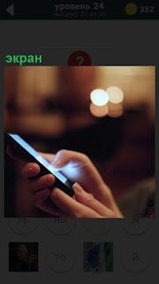 В руках у человека находится экран гаджета и светится, в рабочем состоянии