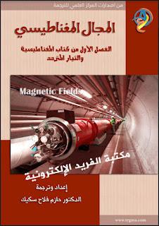 تحميل كتاب المجال المغناطيسي pdf تأليف. سيروي
