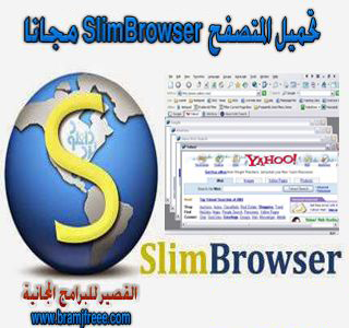 SlimBrowser