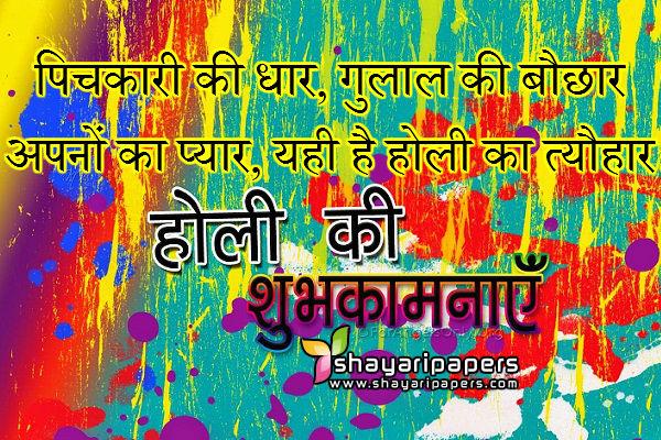 holi ki shubhkamnaye - Best Shayari images of holi 50+