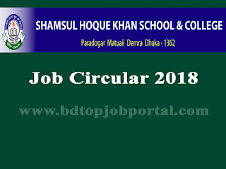 Shamsul Hoque Khan School & College Job Circular 2018