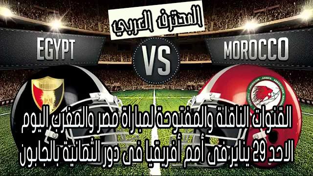 القنوات الناقلة والمفتوحة لمباراة مصر والمغرب اليوم الاحد 29 يناير فى أمم أفريقيا فى دور الثمانية بالجابون