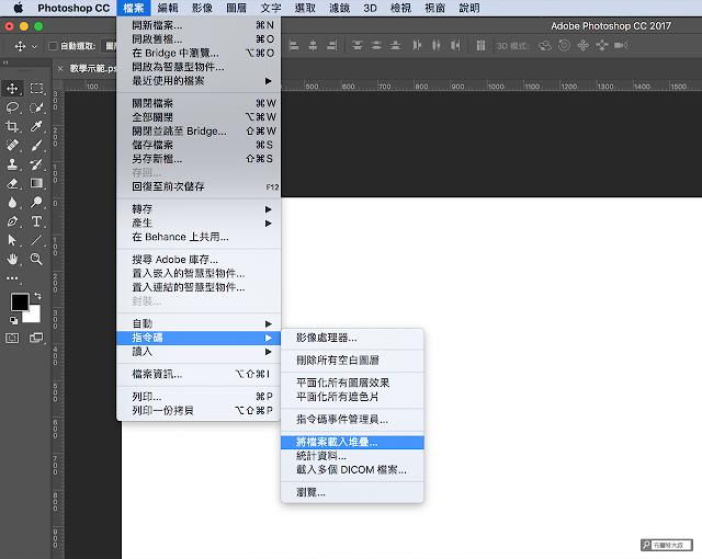 Adobe Photoshop 將檔案載入堆疊 - 指令碼