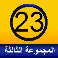 حل المجموعة الثالثة لغز رقم 23 من لعبة وصلة لعبة وصلة وحلها