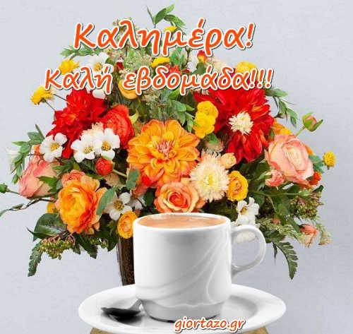 Καλημέρα Καλή Εβδομάδα Όμορφες Εικόνες Καλημέρας giortazo