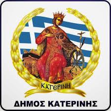 Ευνοϊκή Ρύθμιση Οφειλών προς τον Δήμο Κατερίνης
