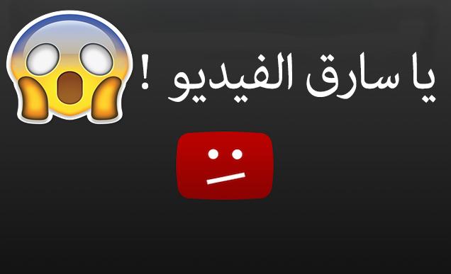 طريقة المطالبة بحقوق الملكية الطبع و النشر - حماية فيديوهاتك على الوتيوب