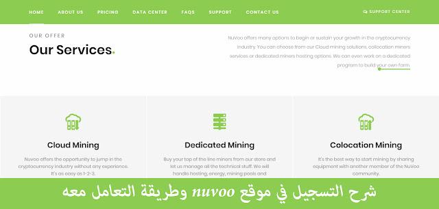 شرح التسجيل في موقع nuvoo وطريقة التعامل معه