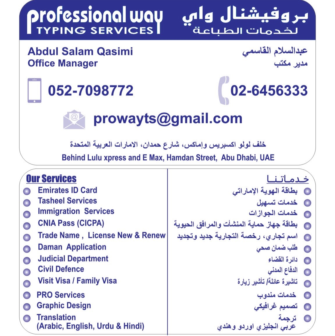 PROFESSIONAL WAY TYPING SERVICES