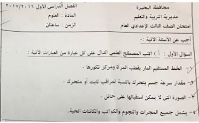 تحميل ورقة امتحان العلوم محافظة البحيرة الصف الثالث الاعدادى 2017 الترم الاول