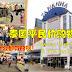 泰国另一购物圣地,一个地方,冷热皆宜。室内有市场、外面有夜市,附近还有Mall!