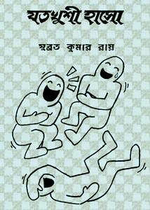 Joto Khushi Haso by Subrata Kumar Roy