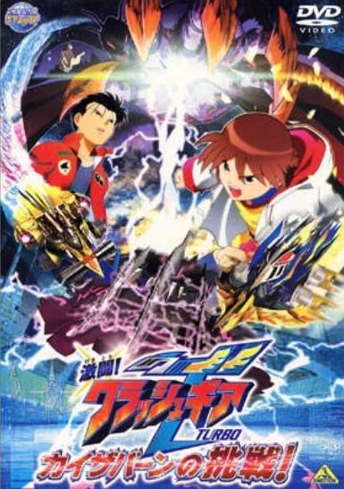 Crush Gear Turbo Sub Indo Batch Episode 01-68