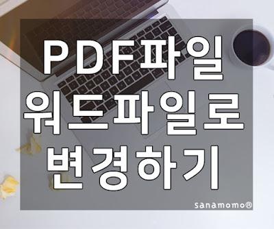 PDF파일 워드파일로 뚝딱 변환