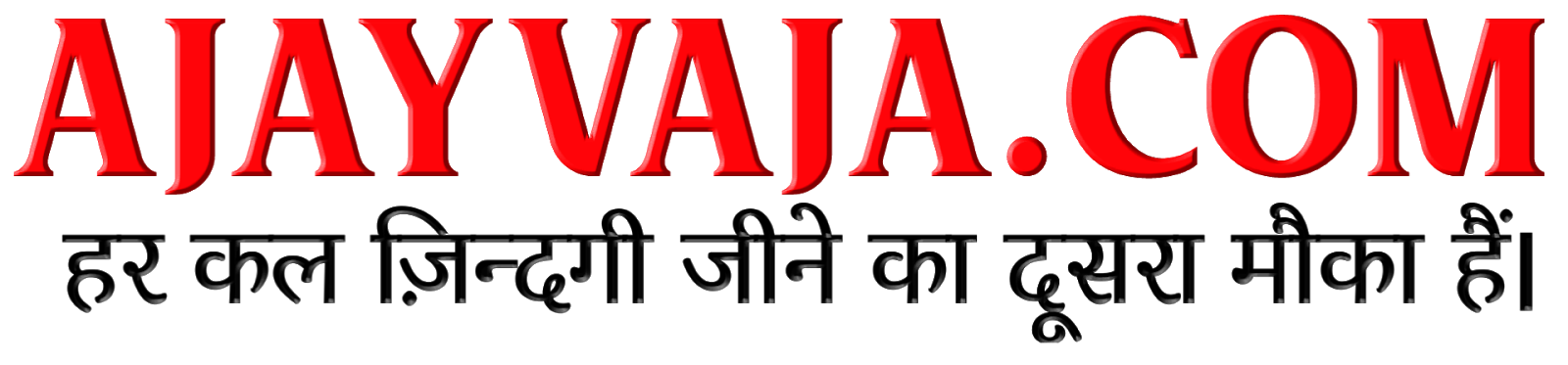 Ajayvaja.com - shayari collection ||