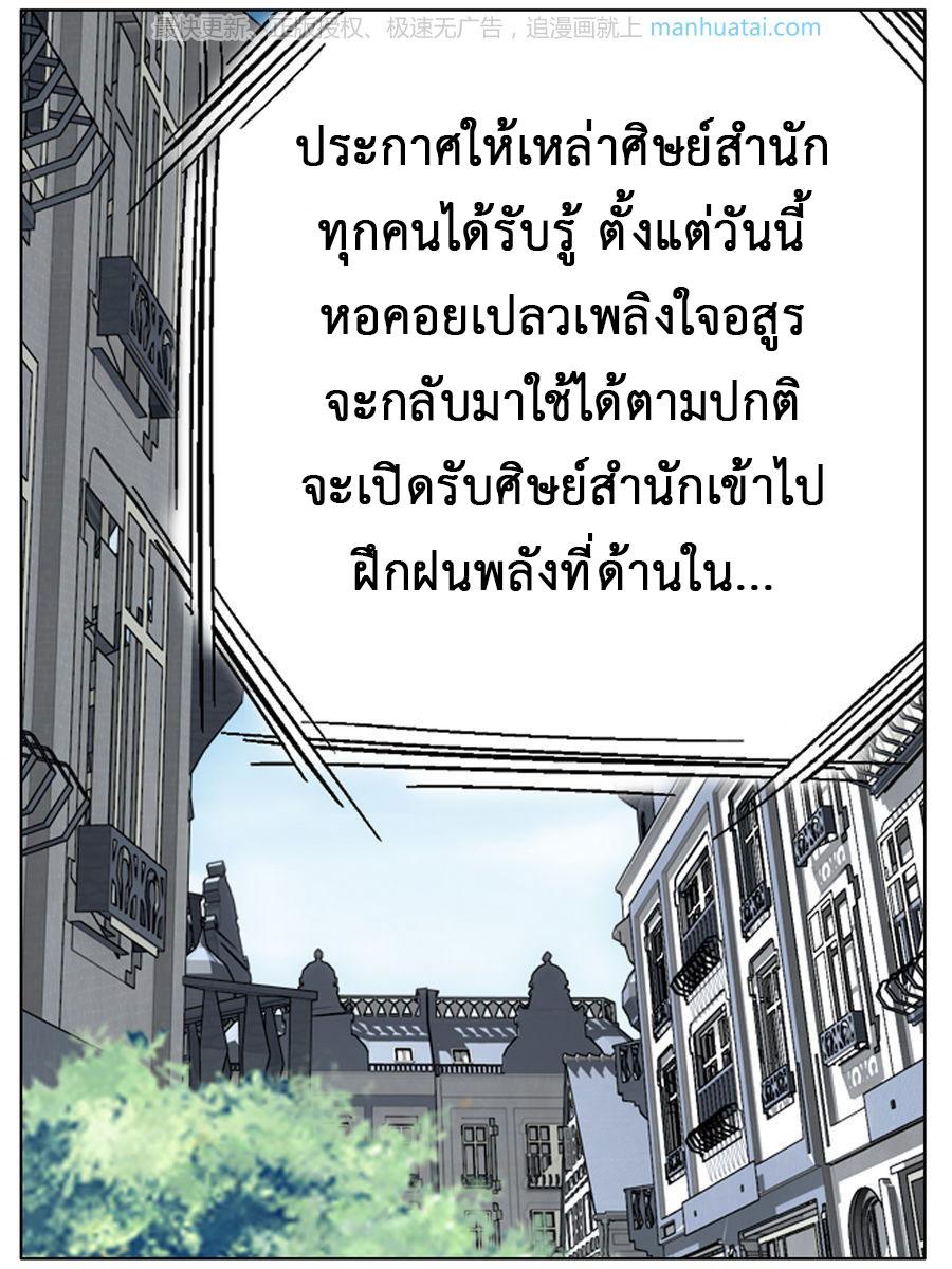 อ่านการ์ตูน Doupo Cangqiong 203 ภาพที่ 17