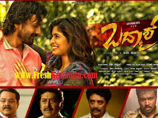 Badmaash Kannada Movie Kannada Songs Download