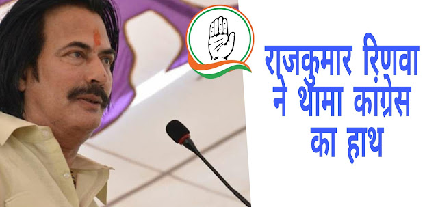 राजस्थान में भाजपा को बड़ा झटका । पूर्व मंत्री राजकुमार रिणवा ने थामा कांग्रेस का हाथ। Latest news