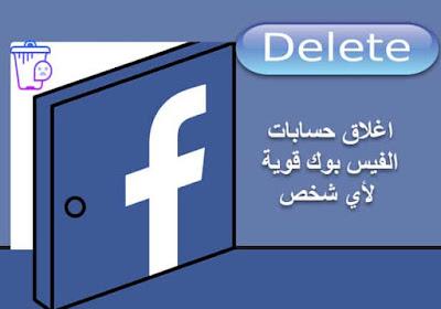 كيفية اغلاق وحذف حساب الفيس بوك لشخص أخر كود تطير حسابات قوية نهائيآ