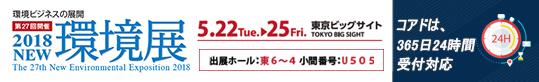 5/22~5/25 東京ビッグサイト「2018NEW 環境展」に出展