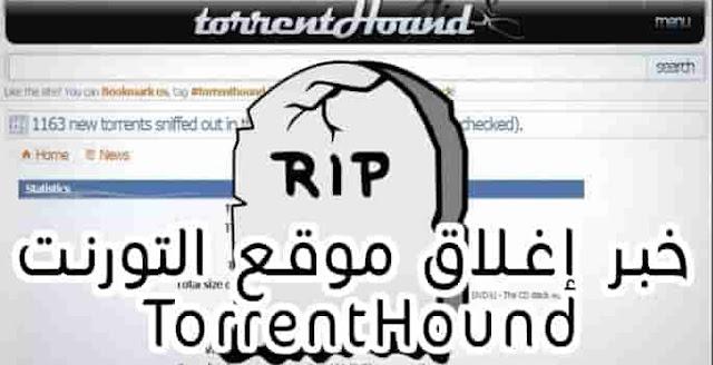 موقع TorrentHound
