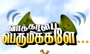 Vakala Perumakkale (09/02/2016) | Puthiyathalaimurai TV