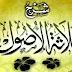 Tsalatsatul Ushul (1) : Ilmu Sebelum Berucap dan Beramal