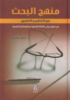 كتاب منهج البحث بين التنظير والتطبيق، مع دليل عملي لكتابة البحوث والرسائل العلمية