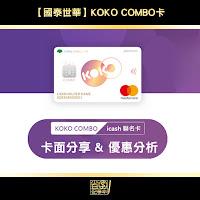 https://savingmoneyforgood.blogspot.com/2017/11/CathayBK.KOKO.COMBO.html
