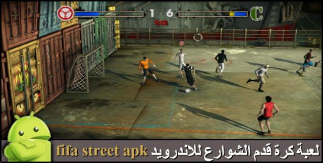 تحميل لعبة كرة قدم الشوارع fifa street للاندرويد والكمبيوتر و فيفا ستريت psp بحجم صغير