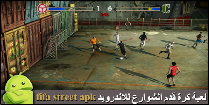 لعبة كرة قدم الشوارع fifa street للاندرويد وللكمبيوتر و فيفا ستريت psp