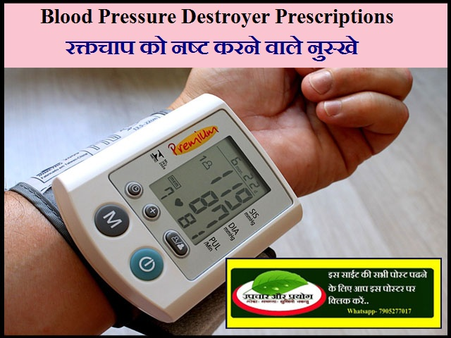 Blood Pressure Destroyer Prescriptions-रक्तचाप को नष्ट करने वाले नुस्खे
