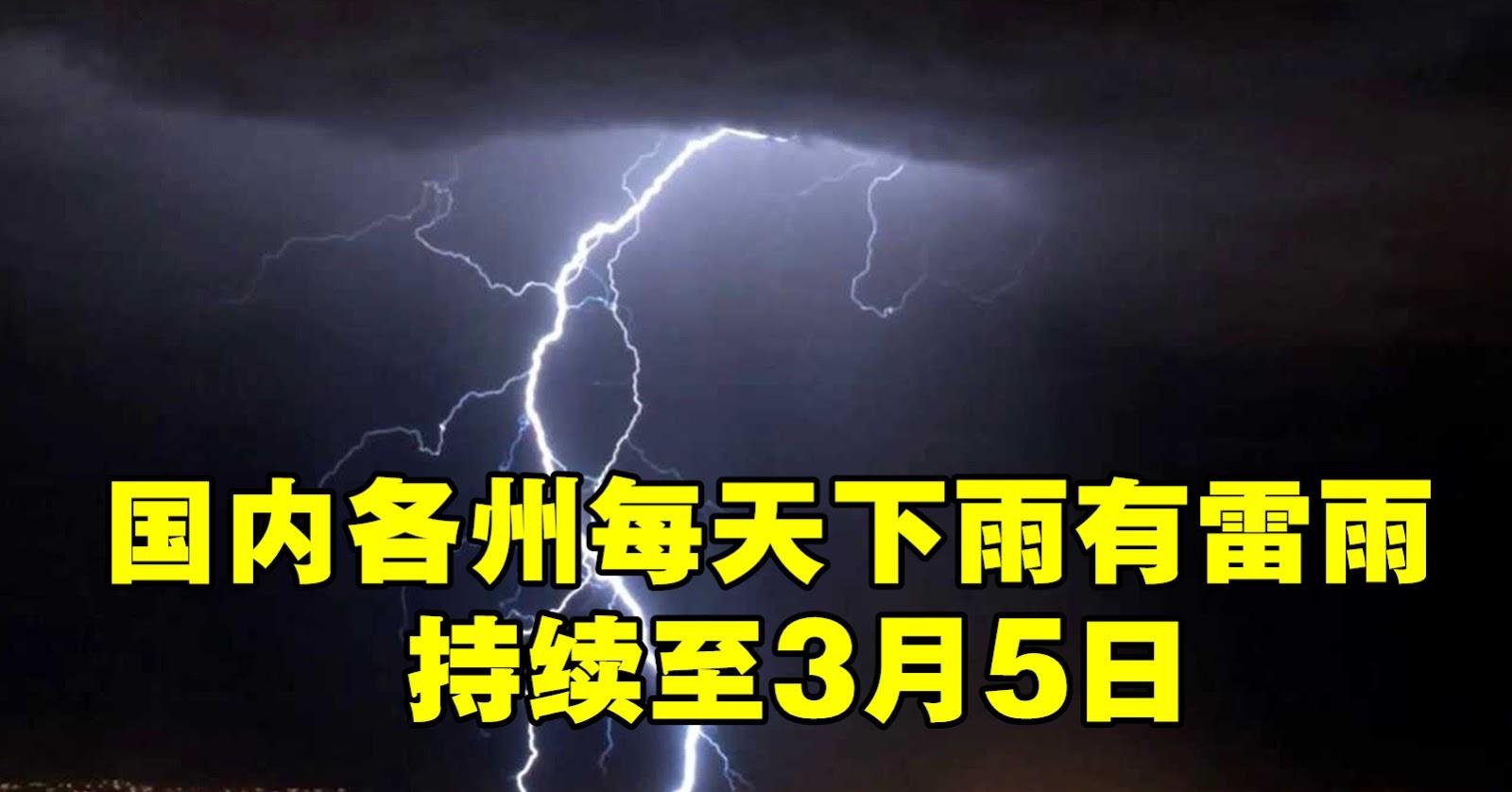 国内各州每天下午有雷雨,持续至3月5日