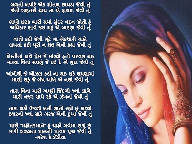 बळती बपोरे एक शीतळ छायडा जेवी तुं Gujarati Gazal By Naresh K. Dodia