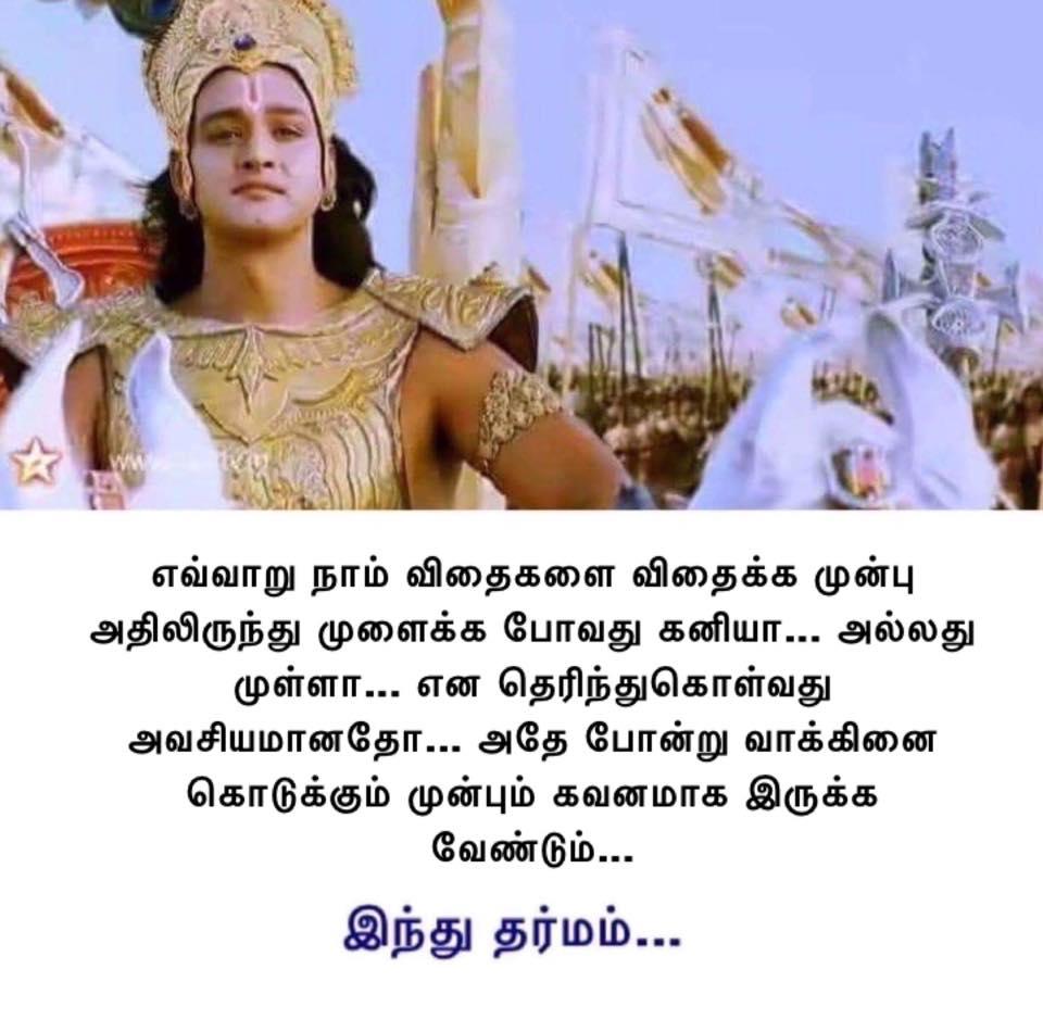 Tamil Quotes K4: Bhagavad Gita Quotes