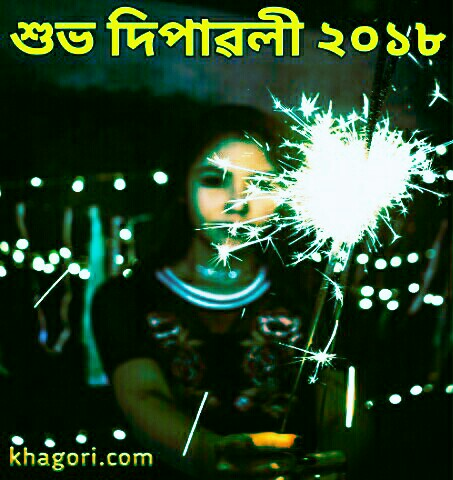 happy diwali in Assamese language