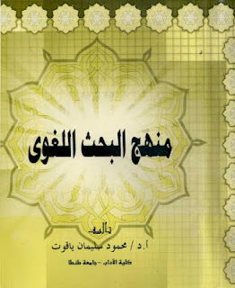 تحميل كتاب منهج البحث اللغوى pdf محمود سليمان ياقوت