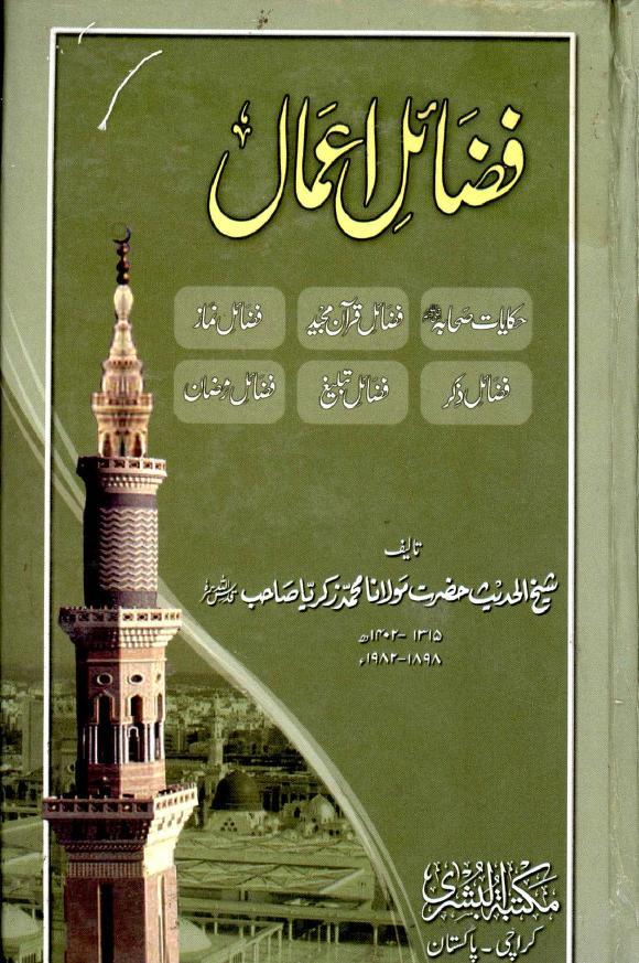 Fazail E Amaal Book Hindi