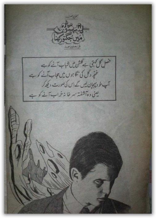 Full Romantic Urdu Novel Pdf