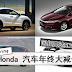 Honda 汽车年终大减价!折扣高达RM10000!