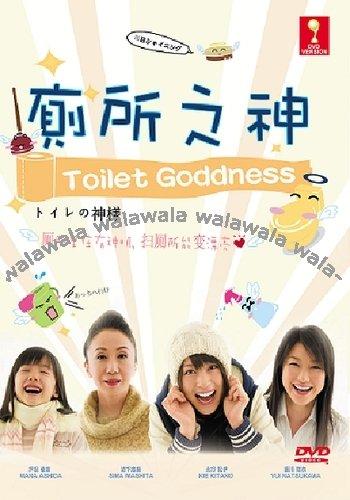 Toilet no Kamisama - Vị thần trong Toilet