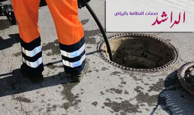 شركة تسليك مجاري في الرياض