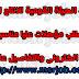اعلان وظائف الهيئة القومية للانتاج الحربي - منشور بالاهرام 18 / 8 / 2017