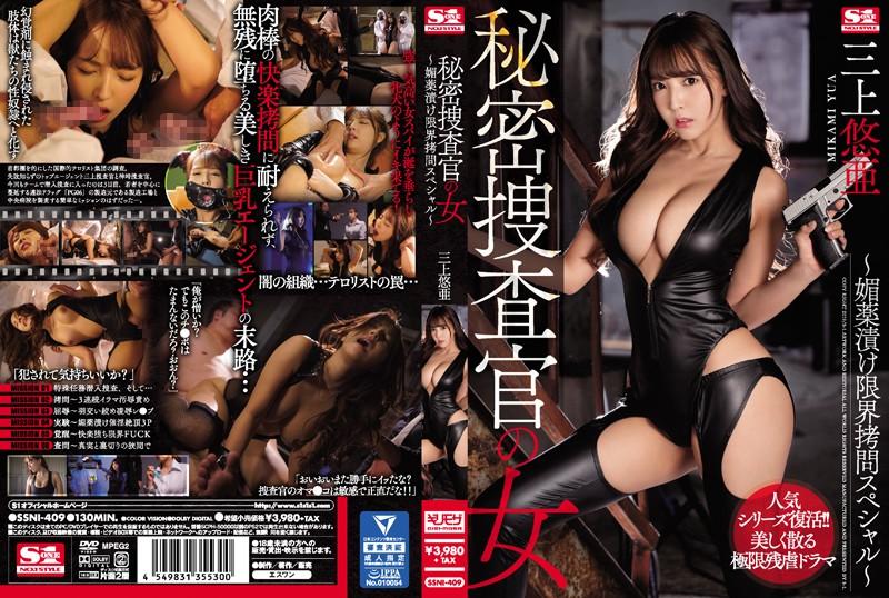 bokep jepang jav 240p 360p SSNI-409 Secret Agent Investigator Woman Aphrodisiaphics Immortal Limit Torture Special Mikami Yuya