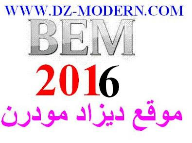 نتائج امتحان شهادة التعليم المتوسط 2016 الجزائر results bem 2016 algeria