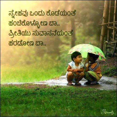 Awesome Kannada Hd Whatsapp Images Dp Wallpapers