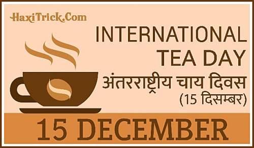 International Tea Day 15 December 2019 in Hindi Images Pics Photos