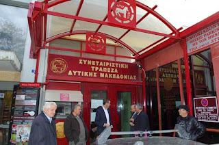 Συνεταιριστική Τράπεζα Δυτικής Μακεδονίας: Δικαίωση των 180 καταθετών