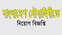 Bangladesh Navy Jobs Circular-2018 Job Circular