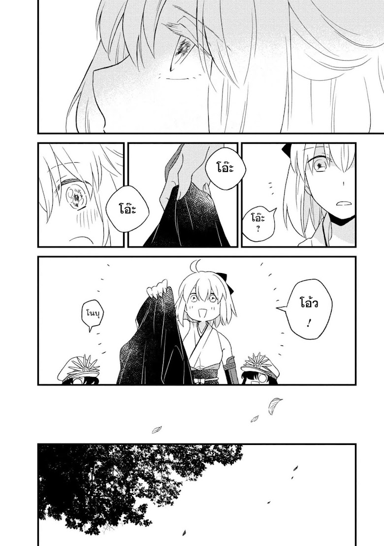 Fate/Grand Order Caldea Scrap Nakaya Works Collection - หน้า 22